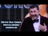 Ortiq Sultonov - Hofizlarimiz (Handalak) 2016 | Ортик Султонов - Хофизларимиз (Хандалак) 2016