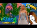 СТРИМ The Sims 4 Семейка Пук Свадьба Гены и Эльзы Карина Плей