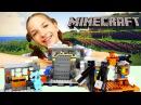 Лего МАЙНКРАФТ - портал в Эндер мир. Собираем и играем с лучшей подружкой Светой. Видео для детей.