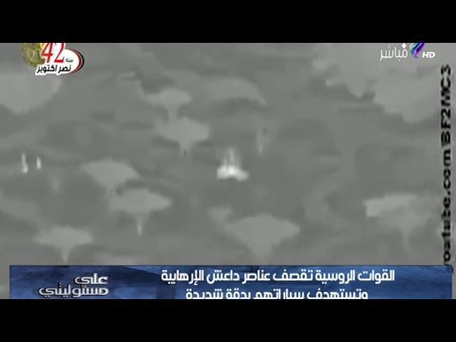 ЕГИПЕТСКИЙ ТЕЛЕКАНАЛ ПРОИЛЛЮСТРИРОВАЛ УДАРЫ РОССИИ ПО СИРИИ РОЛИКОМ ИЗ ВИДЕОИГРЫ