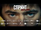 СПРИНТ Самый мотивирующий фильм года! (4K Ultra HD)