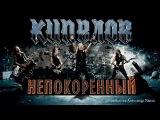 Кипелов - Непокоренный (Official video)