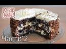 Торт Чернослив в шоколаде Все буде смачно Выпуск от 14 02 16 Часть 2