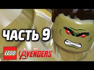 прохождение игры LEGO Marvel's Avengers часть#9 ХАЛКБАСТЕР ПРОТИВ ХАЛКА!