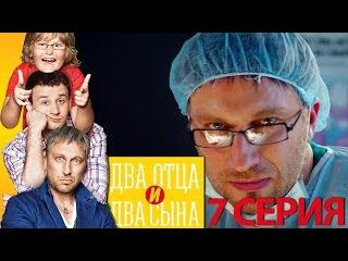 Два отца и два сына - Два отца и два сына 1 сезон 7 серия - русская комедия HD