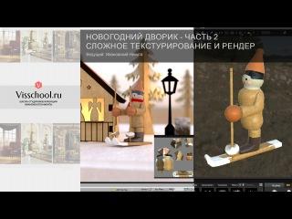 Текстурирование в Substance Painter, Substance Designer, 3Ds Max, Vray - новогодний дворик - часть2
