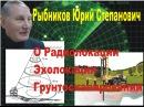 Как работает Радиолокация, Эхолокация, Грунтоскопия? Рыбников Ю.С..