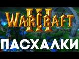 Пасхалки в Warcraft 3 #1 Easter Eggs