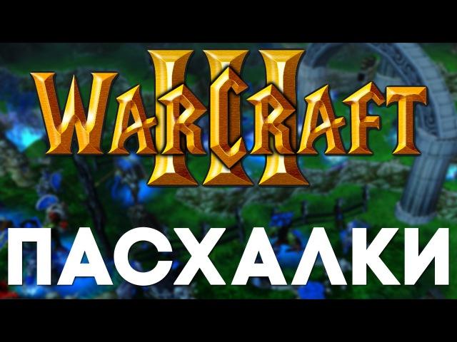 Пасхалки в Warcraft 3 1 [Easter Eggs] » Freewka.com - Смотреть онлайн в хорощем качестве