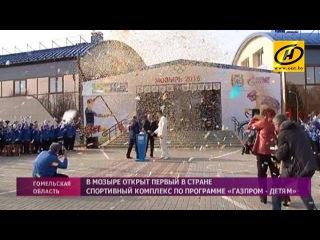 Спортивный комплекс по программе «Газпром – детям» открылся в Мозыре
