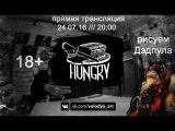 HUNGRY | Стрим от 24.07.2016 | Рисуем Дедпула | Отредактированная версия |