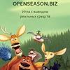 OpenSeason.biz
