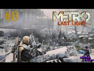 Let's Play Metro Last Light #8 [Прячемся и убиваем]