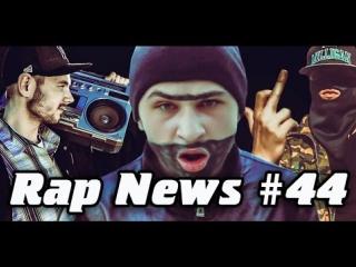 RapNews #44 [VERSUS, Мот ft. L'ONE, УСПЕШНАЯ ГРУППА]