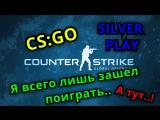 CS:GO || Я всего лишь зашел поиграть.. А тут..!