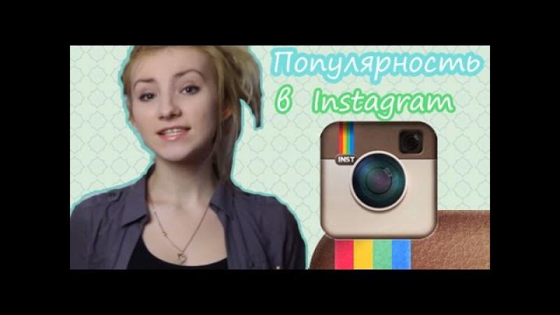 Сандра:как стать популярным в Instagram?