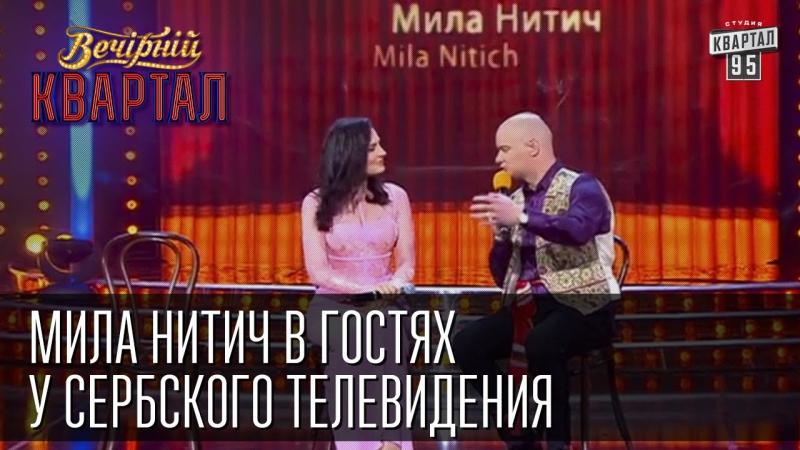 Мила Нитич в гостях у сербского телевидения | Вечерний Квартал 11.10. 2014
