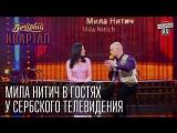 Мила Нитич в гостях у сербского телевидения   Вечерний Квартал 11.10. 2014