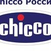 Chicco Россия
