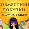 СОВМЕСТНЫЕ ПОКУПКИ Одинцово и вся Россия