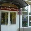 Библиотека им.Ю.П.Кузнецова ф№2 г.Краснодар