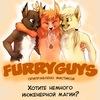 FurryGuys (16+)