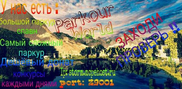 сервер ParkourWorld