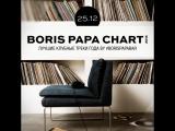 2526.12 Boris Papa Chart, DJ Vitya Kataец, Русская кибернетика, Valer Den Bit