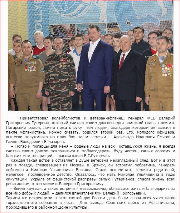 Притворявшийся генералом Валерий Гутерман разъяснил собственный поступок тщеславием ижеланием обзавестись связями