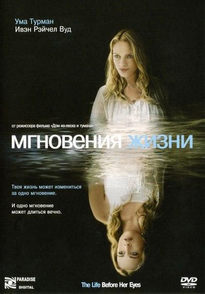 Мгновения жизни (2007)