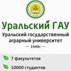 Официальная группа Уральского ГАУ