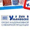 СУВЕНИРЫ «Я был в Ульяновске»