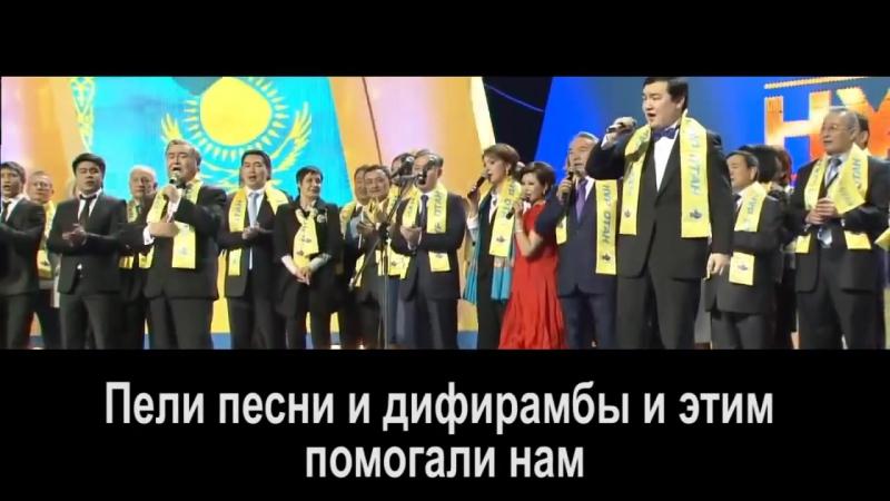 Казахстан 2030 и НурОтан