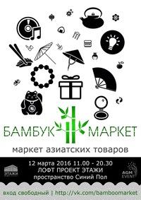 Ярмарка БАМБУК-МАРКЕТ 12 марта 2016