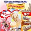 """Ульяновское мороженое """"Морозкино"""""""