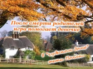 Портер Э. Полианна