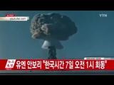 Уникальные кадры. Телеканал показал видео испытаний КНДР водородной бомбы