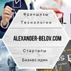 Группа Александра Белова - лучшие идеи бизнеса