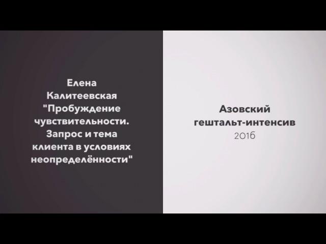 Елена Калитеевская Пробуждение чувствительности Запрос и тема клиента