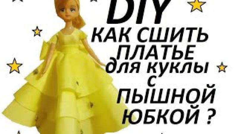 DIY:КАК СШИТЬ ПЛАТЬЕ НА ТОРЖЕСТВО С ПЫШНОЙ ЮБКОЙ ДЛЯ КУКЛЫ БАРБИ? HOW TO SEW A DRESS BARBIE.