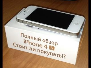 Распаковка iPHONE 4S с сайта ОLX стоить ли покупать?2016 год