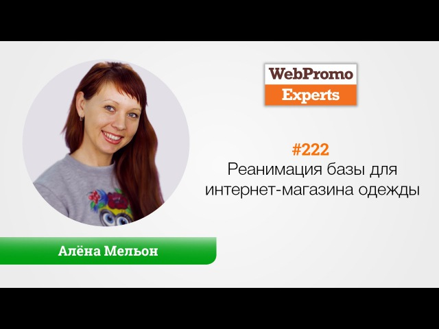 Реанимация базы для интернет-магазина одежды. Алёна Мельон. TV 222