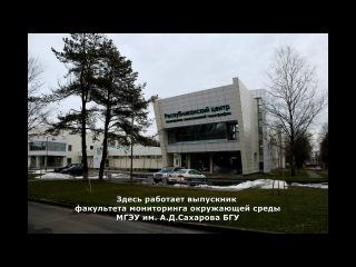 Выпускник факультета мониторинга окружающей среды МГЭИ им. А.Д.Сахарова БГУ