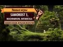Samorost 3 Машинариум и Ботаникула Игры как искусство