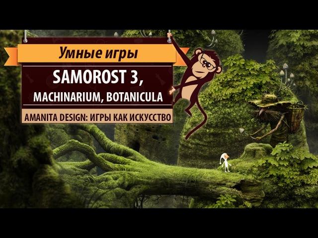 Samorost 3, Машинариум и Ботаникула. Игры как искусство
