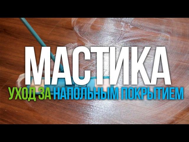 Мастика. Как ухаживать за кварц-винилом (ПВХ)