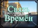 Проект Невидимый Ленинград