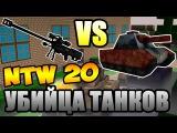 Блокада NTW 20 VS ТАНКИ Убийца танков и всего живого !!! ( Летсплей )