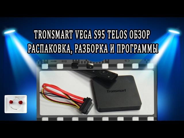 Tronsmart Vega S95 Telos обзор распаковка, разборка и программы
