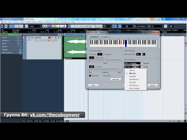 Уроки Cubase PRO Изменение высоты тона аудио ч1 Pitch Shift p1 Cubase Tutorial PRO 11